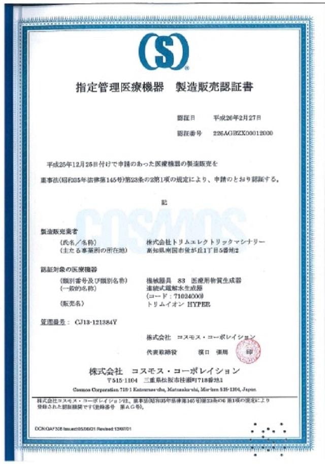 Giấy chứng nhận được cấp bởi Bộ Y tế Nhật Bản