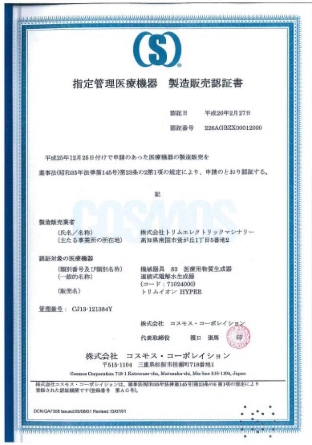 Trim Ion Gracia được Bộ Y tế Nhật Bản công nhận về chất lượng